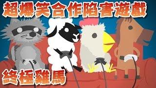 【菜喳】爆笑玩法遊戲-超級雞馬 合作與陷害的交響曲 Ultimate Chicken Horse thumbnail