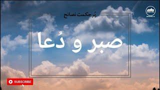 پُر حکمت نصائح - صبر اور دعا  | Drink from the Cup of Patience