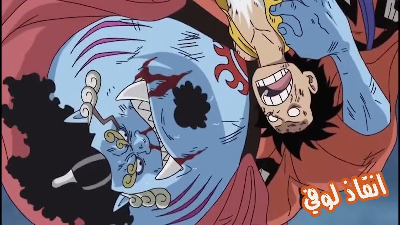 انمي One Piece الحلقة 916 مترجم 15