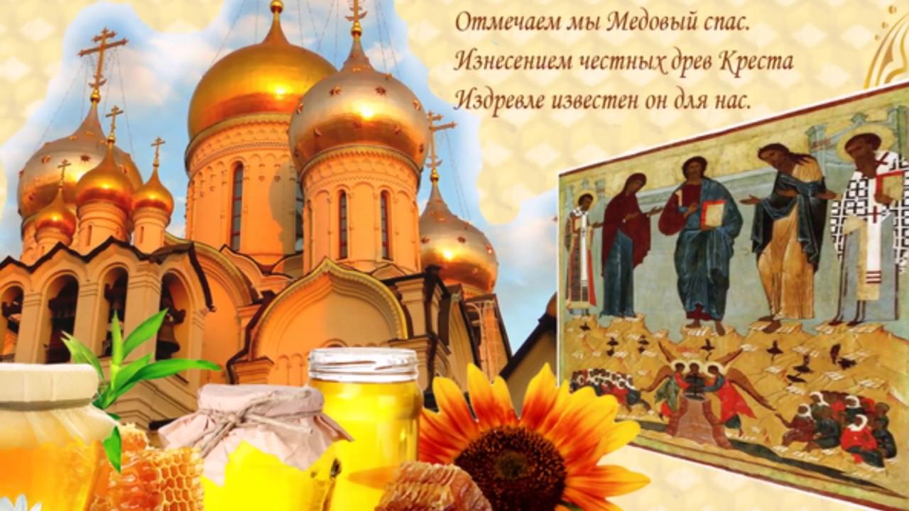 Медовый спас картинки с поздравлениями церковные, сделать