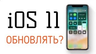 Итоги IOS 11 - Ошибки, Лаги, Баги