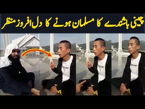 Qari Abdul Mateen shaheen in Faisal Mosque with Chines