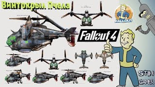 Fallout 4 Винтокрыл Пчела