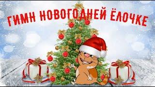 Гимн новогодней Елочке Новогодняя песня Музыкальный клип