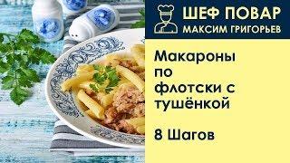 Макароны по-флотски с тушёнкой . Рецепт от шеф повара Максима Григорьева