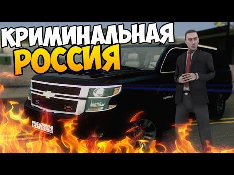 СПЕЦ ОПЕРАЦИЯ ФСБ - GTA КРИМИНАЛЬНАЯ РОССИЯ #21