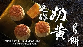 Mini Crispy Custard Moon Cake with Mashed Egg Yolk 迷你奶黃月餅