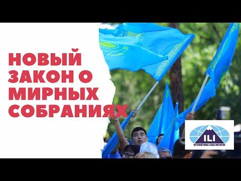 НОВЫЙ ЗАКОН О МИРНЫХ СОБРАНИЯХ РК//1-часть//
