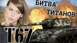 Т67 - Битва Титанов в Песочнице (10 фрагов) [TANK GIRL]