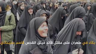 بكاء في طهران على مقتل قائد فيلق القدس قاسم سليماني