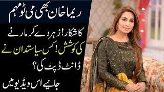 Reema Khan Start Metoo | Life Incidents Of Reema Khan