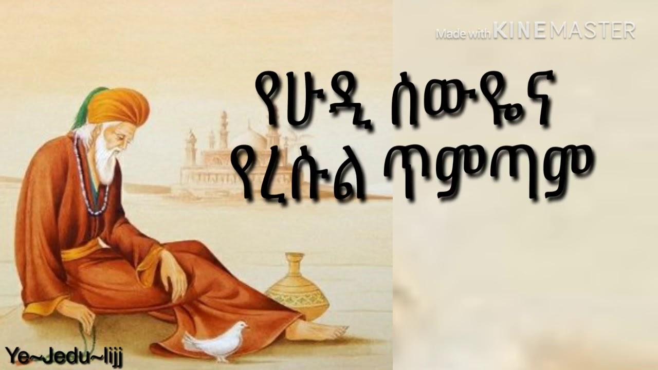 Download የሁዲ ሰውዬና የረሱል ጥምጣም ልብ የሚነካ ታሪክ | Amharic dawa || Minber Tube || Bilal Tube || Fillah Tube