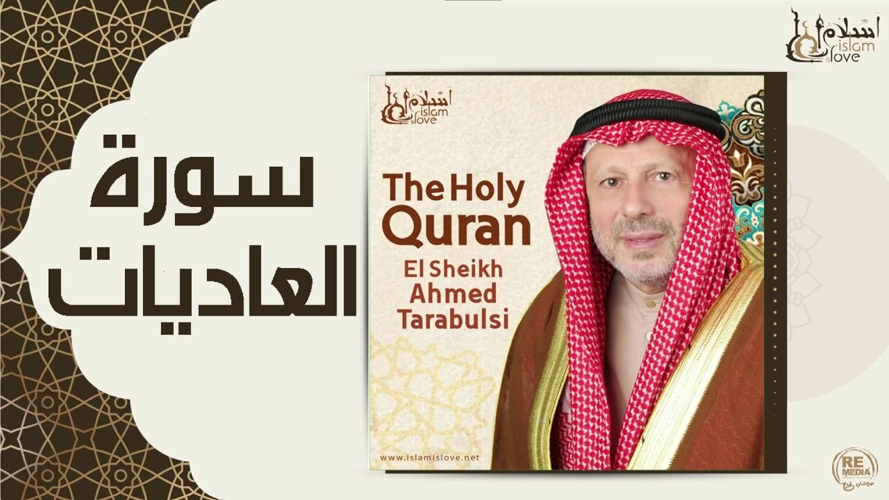 الشيخ أحمد الطرابلسي - سورة العاديات