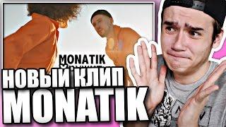 Реакция на MONATIK - Кружит