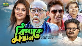 Bipake Monnan |  New Bangla Natok | ft Chanchal Chowdhury | ATM Shamsuzzaman