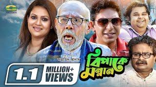 Bipake Monnan | Bangla Natok | Chanchal Chowdhury | ATM Shamsuzzaman