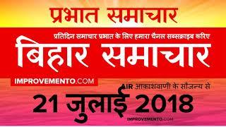 बिहार प्रभात समाचार : 21 जुलाई 2018 AIR (Bihar News + Bihar Samachar + Bihar Current Affairs)