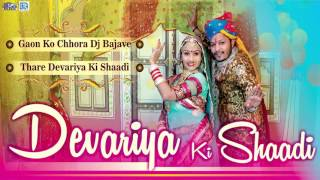 golu-meena-2017-new-song-devariya-ki-shaadi-dj-remix-song-best-rajasthani-lok-geet