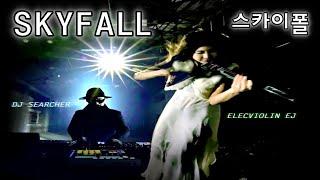아델ADELE - 스카이폴 SKYFALL REMIX (DJ SEARCHER WITH ELECVIOLIN EJ)