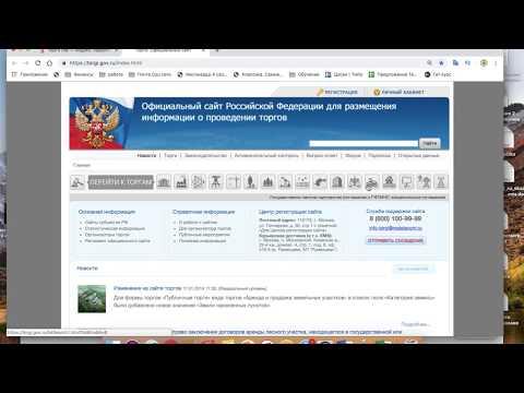 Поиск муниципального имущества и имущества по государственному конфискату с дисконтом до 70%
