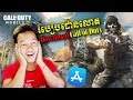 Gambar cover របៀប How to download Call of Duty Mobile Appstore/Playstore! EASY