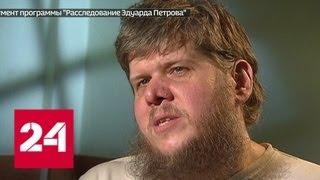 """Дело """"бога Кузи"""": судья не смогла огласить приговор сектантам за один раз - Россия 24"""
