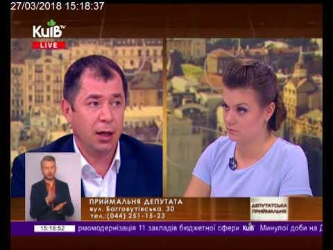 Телеканал Київ: 27.03.18  Громадська приймальня 15.10