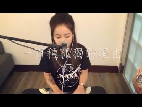 一百種孤獨的理由 - 郭美美|yinjer cover - YouTube