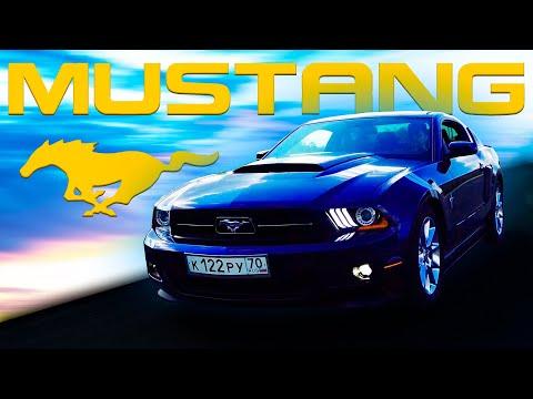 Ford Mustang 3.7 - обзор и отзыв владельца.