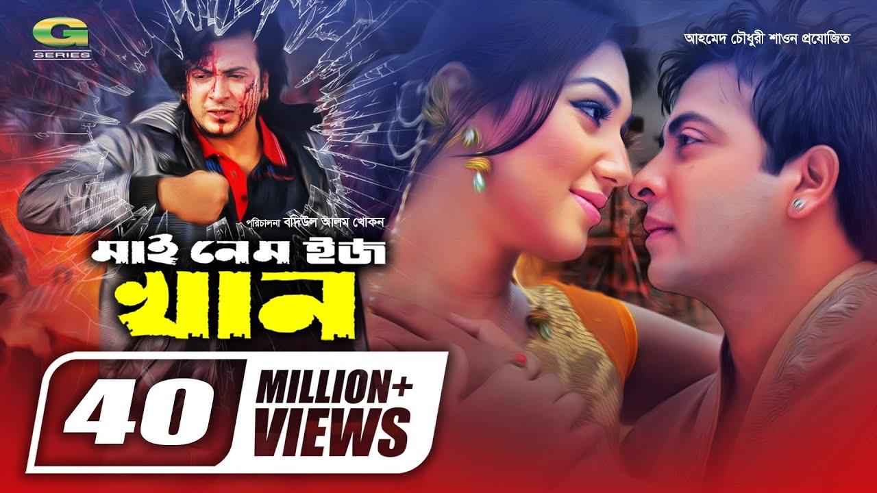 Download My Name Is Khan   মাই নেম ইজ খান   Shakib Khan   Apu Biswas   Misha   Bangla Superhit Movie
