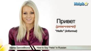"How to Say ""Hello"" in Russian"