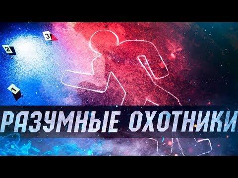 Великолепный сериал про поимку бандитов - Разумные охотники @ Детектив фильмы 2020 новинки