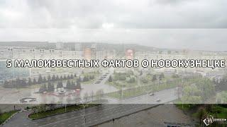 ТОП-5 малоизвестных фактов о Новокузнецке. Часть 1