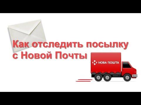 Как отследить посылку с новой почты