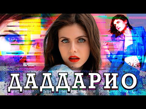 АЛЕКСАНДРА ДАДДАРИО - красивая пустышка или ТОПОВАЯ актриса с потенциалом (Alexandra Daddario)