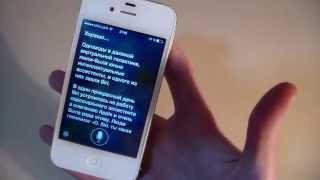 Русская Siri на iPhone 4S (что можно спросить)