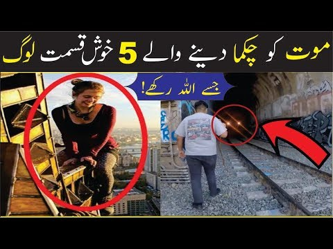 5 Most Lucky People in the World |  Urdu/Hindi