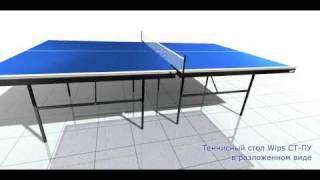 Теннисный стол WIPS для помещений усиленный(http://www.wips.ru., 2011-01-17T19:38:10.000Z)