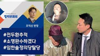 [정치부회의] '전두환 저격수' 임한솔, 총선 출마 위해 정의당 탈당