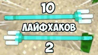 10 ЛАЙФХАКОВ ДЛЯ МАЙНКРАФТ 1.13 №2