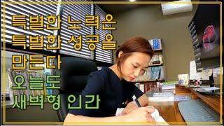 #나를가치있게만들어주는💎  #특별한노력🏃🏻♀️ #새벽형인간   꿈꾸는모습으로살아가기 | 세무사김나리