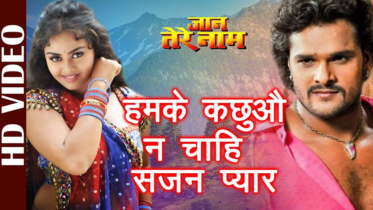 #Khesari Lal Yadav & Tanushree का भोजपुरी हिट Video -Humke Kuchhau-Chahi Sajan Pyar | Jaan Tere Naam