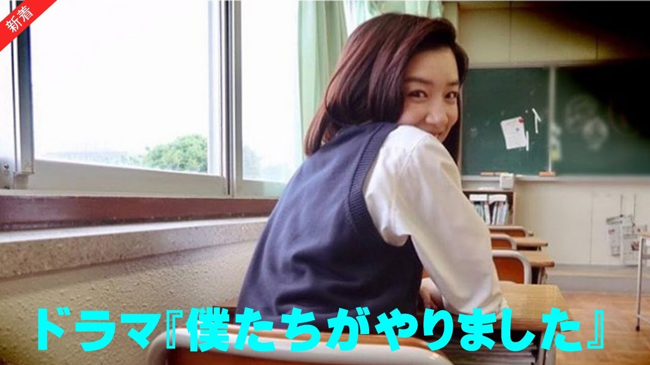 ドラマ『僕たちがやりました』出演 永野芽郁の制服姿に反響!