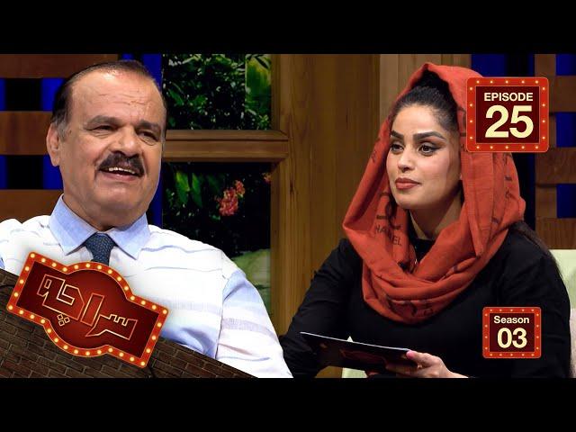 سراچه با موسٰی رادمنش / Saracha with Musa Radmanesh