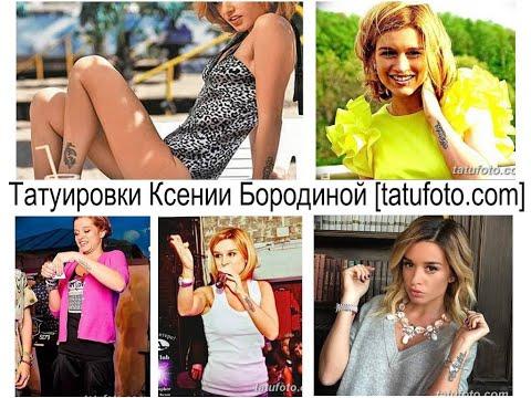 Татуировки Ксении Бородиной - смысл рисунков и фото примеры для сайта Tatufoto.com