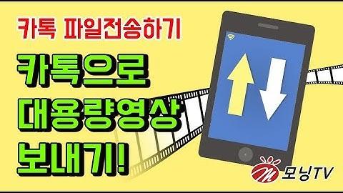동영상용량줄이는법!!🤳🤳 카톡 대용량 동영상 보내기~~중요한영상 급하게 보내야한다면?
