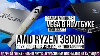 AMD Ryzen 3700 / 3800X. Слух: до 16 ядер на AM4. Факт: видеокарта Vega 56 и R7 2700 в ноутбуке Acer