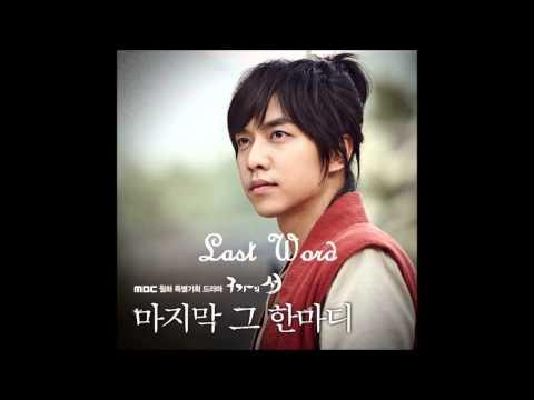 Gu Family Book OST - Last Word - Lee Seung Gi