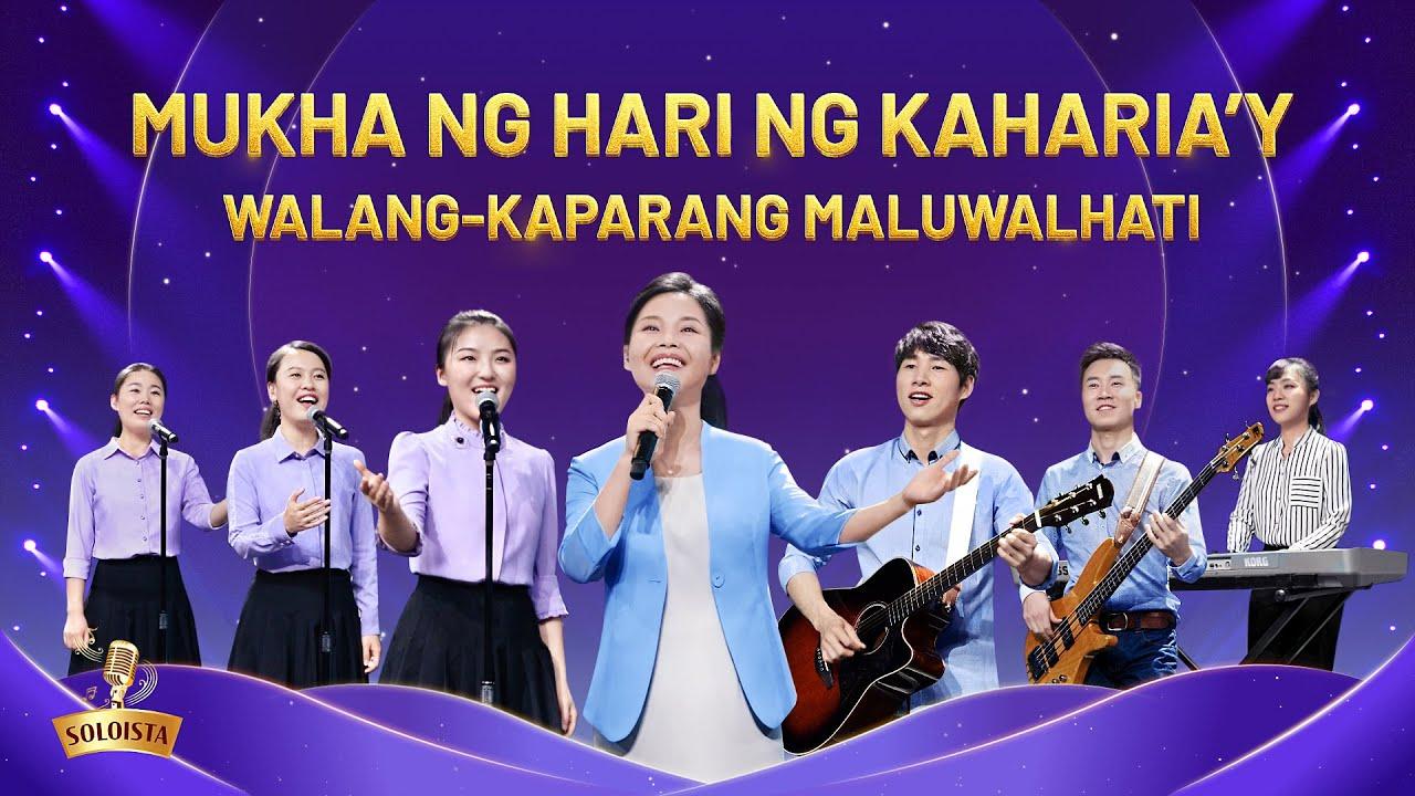 Christian Music | Mukha ng Hari ng Kaharia'y Walang-kaparang Maluwalhati (Tagalog Subtitles)