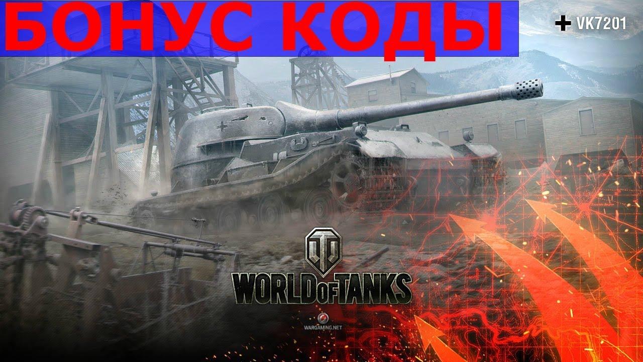 бонус коды для world of tanks октябрь 2017